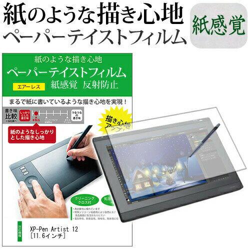 PCアクセサリー, 液晶保護フィルム XP-Pen Artist 12 11.6