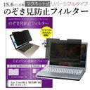 Acer TravelMate TMP259M-F54DW10 15.6インチ のぞき見防止 パソコン フィルター マグネット 式 タイプ 覗き見防止 pc 覗見防止 ブルーライトカット メール便送料無料