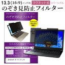 Dynabook dynabook S3 13.3インチ のぞき見防止 フィルター パソコン マグネットプライバシー フィルター リバーシブルタイプ メール便送料無料