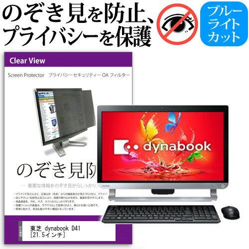 東芝 dynabook D41[21.5インチ]のぞき見防止 プライバシー セキュリティー OAフィルター 保護フィルム メール便なら送料無料