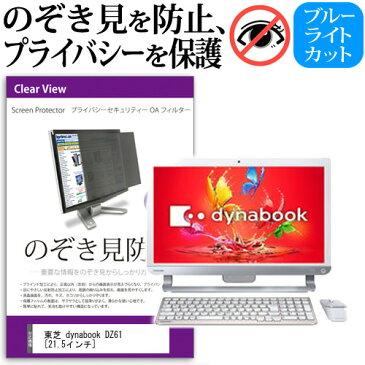 送料無料 メール便 東芝 dynabook DZ61[21.5インチ]のぞき見防止 プライバシー セキュリティー OAフィルター 保護フィルム