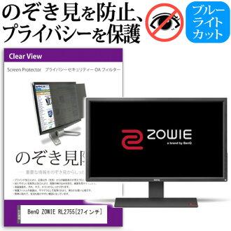 BenQ ZOWIE RL2755[27英寸]窺視防止隱私安全OA過濾器保護膜