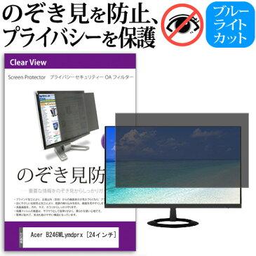 送料無料 メール便 Acer B246WLymdprx[24インチ]機種で使える のぞき見防止 プライバシー セキュリティー OAフィルター 保護フィルム