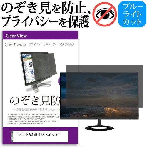 タブレットPCアクセサリー, タブレット用液晶保護フィルム Dell E2417H 23.8
