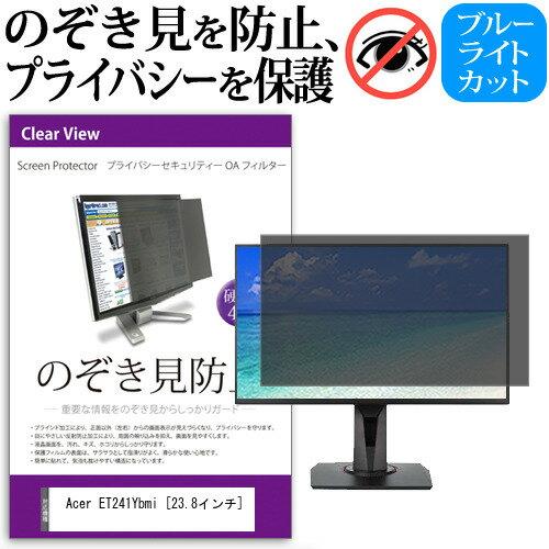 Acer ET241Ybmi [23.8インチ] 機種で使える のぞき見防止 覗き見防止 プライバシー フィルター ブルーライトカット 反射防止 液晶保護 メール便送料無料