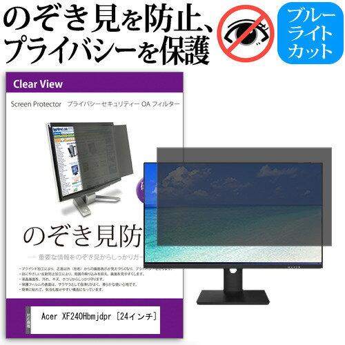 Acer XF240Hbmjdpr[24インチ]機種で使える のぞき見防止 プライバシー セキュリティー OAフィルター 保護フィルム メール便なら送料無料