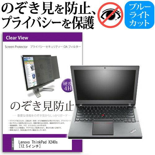 Lenovo ThinkPad X240s [12.5インチ] のぞき見防止 覗き見防止 プライバシー フィルター ブルーライトカット 反射防止 液晶保護 メール便送料無料
