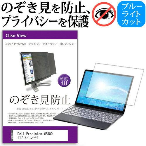 Dell Precision M6800[17.3インチ]のぞき見防止 プライバシーフィルター 液晶保護 反射防止 キズ防止 メール便なら送料無料