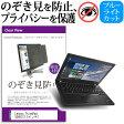 【メール便は送料無料】Lenovo ThinkPad X260 20F6CTO1WW[12.5インチ]のぞき見防止 プライバシーフィルター 液晶保護 反射防止 キズ防止