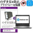 【メール便は送料無料】HP EliteBook 820 G3/CT Notebook PC[12.5インチ]のぞき見防止 プライバシーフィルター 液晶保護 反射防止 キズ防止