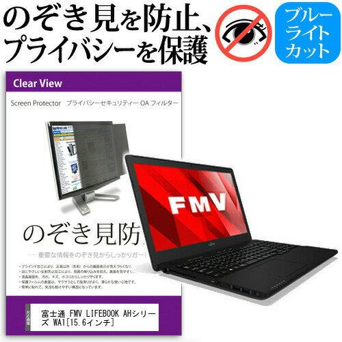 富士通 FMV LIFEBOOK AHシリーズ WA1[15.6インチ]のぞき見防止 プライバシーフィルター 液晶保護 反射防止 キズ防止 メール便なら送料無料
