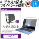 Dell Inspiron 15 7000 シリーズ[15.6インチ]機種用 のぞき見防止 プライバシーフィルター 覗き見防止 液晶保護 反射防止 キズ防止 メール便なら送料無料
