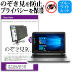 HP ProBook 450 G3/CT Notebook[15.6インチ]機種用 のぞき見防止 プライバシーフィルター 覗き見防止 液晶保護 反射防止 キズ防止 メール便なら送料無料
