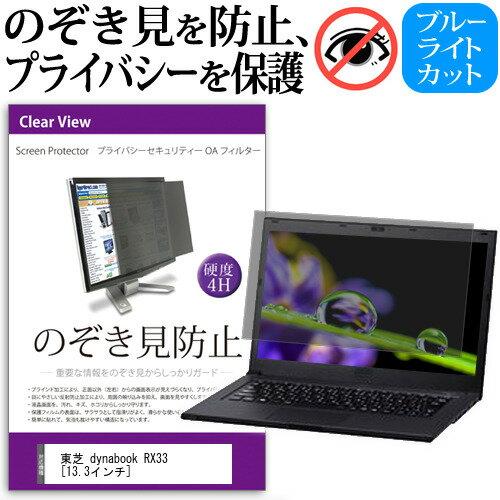 東芝 dynabook RX33 [13.3インチ] 機種用 のぞき見防止 覗き見防止 プライバシー フィルター ブルーライトカット 反射防止 液晶保護 メール便送料無料