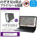 Lenovo ThinkPad E490 [14インチ] 機種用 のぞき見防止 覗き見防止 プライバシー フィルター ブルーライトカット 反射防止 液晶保護 メール便送料無料