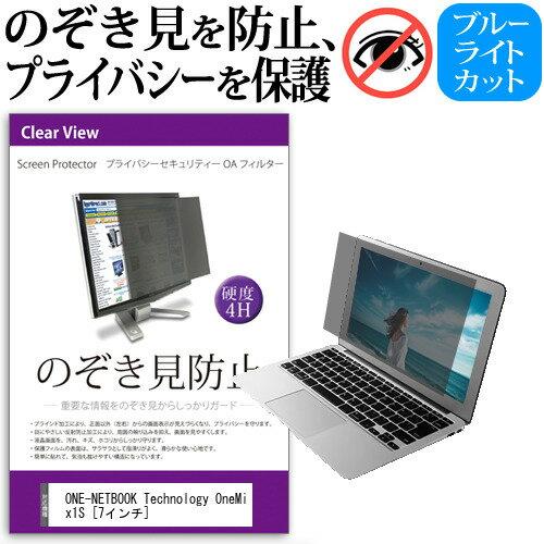ONE-NETBOOK Technology OneMix1S [7インチ] 機種用 のぞき見防止 覗き見防止 プライバシー フィルター ブルーライトカット 反射防止 液晶保護 メール便送料無料