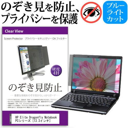 15日 ポイント5倍 HP Elite Dragonfly Notebook PCシリーズ [13.3インチ] 機種用 のぞき見防止 覗き見防止 プライバシー フィルター ブルーライトカット 反射防止 液晶保護 メール便送料無料画像