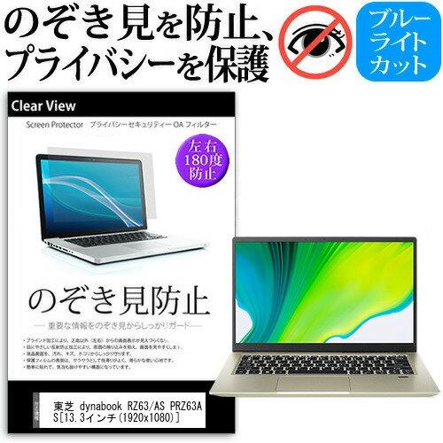 東芝 dynabook RZ63/AS PRZ63AS [13.3インチ] のぞき見防止 覗き見防止 プライバシー 保護フィルム ブルーライトカット 反射防止 キズ防止 メール便送料無料