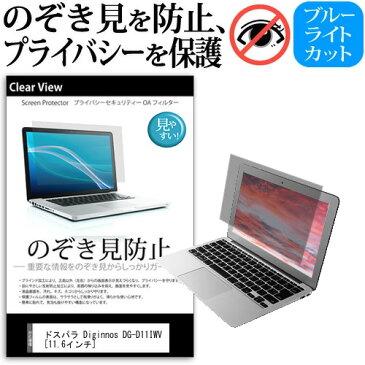 送料無料 メール便 ドスパラ Diginnos DG-D11IWV[11.6インチ]のぞき見防止 プライバシー 保護フィルム 反射防止 キズ防止