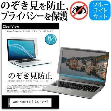送料無料 メール便 Acer Aspire 5[15.6インチ]機種用 のぞき見防止 プライバシー 保護フィルム 反射防止 キズ防止