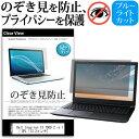 Dell Inspiron 13 7000 シリーズ[13.3インチ]機種用 のぞき見防止 プライバシー 覗き見防止 保護フィルム 反射防止 キズ防止 メール便なら送料無料