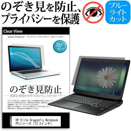15日 ポイント5倍 HP Elite Dragonfly Notebook PCシリーズ [13.3インチ] 機種用 のぞき見防止 覗き見防止 プライバシー 保護フィルム ブルーライトカット 反射防止 キズ防止 メール便送料無料画像
