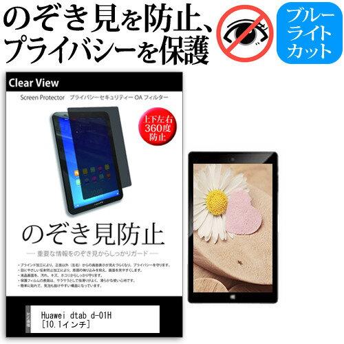Huawei dtab d-01H[10.1インチ]のぞき見防止 上下左右4方向 プライバシー 保護フィルム 反射防止 保護フィルム メール便なら送料無料
