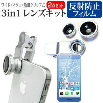 迪士尼 (迪士尼) 和 f 03F 模型的智慧手機 3 1 鏡頭套件 3 鏡頭移動富士通迪士尼移動設置用反射防止液晶保護薄膜宏觀鏡頭魚眼夾式安裝方便
