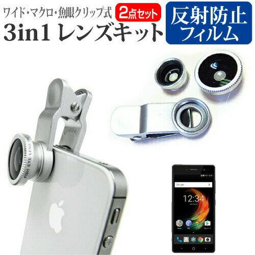 スマートフォン・携帯電話アクセサリー, スマートフォン用カメラレンズ ZTE Libero2 5 3in1 3