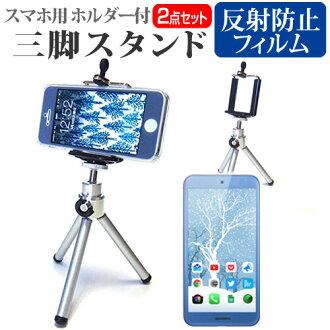 反射防止液晶屏保護膜伸縮式智慧型手機枱燈智慧型手機供支持APPLE iPhone 5c[4英寸]機種的智慧型手機使用的持有人在的三脚和持有人