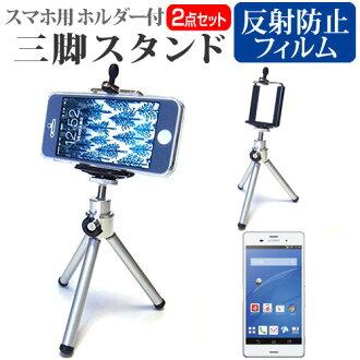 Docomo 公司 (DoCoMo) 5.2 英寸索尼 (SONY) Xperia Z3 等-01 G 智慧手機持有人與三腳架伸縮智慧手機站智慧手機持有人