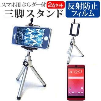 反射防止液晶屏保護膜伸縮式智慧型手機枱燈智慧型手機供支持HTC J butterfly HTV31 au[5.2英寸]機種的智慧型手機使用的持有人在的三脚和持有人