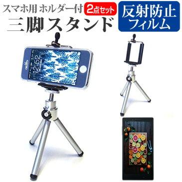 Huawei Mate 9 [5.9インチ] スマートフォン用 ホルダー付三脚 伸縮式 スマホスタンド スマホホルダー メール便送料無料 母の日 プレゼント 実用的