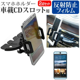 供無HTC HTC Desire EYE SIM[5.2英寸]機種対応車載CD溝使用的智慧型手機持有人和反射防止液晶屏保護膜智慧型手機持有人