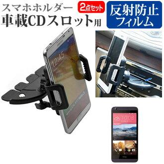 供無HTC HTC Desire 626 SIM[5英寸]機種対応車載CD溝使用的智慧型手機持有人和反射防止液晶屏保護膜智慧型手機持有人