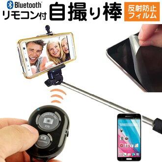供有支持docomo(docomo)三星GALAXY J SC-02F[5英寸]機種的握柄的1把monopod+智慧型手機使用的持有人和反射防止液晶屏保護膜最長110mm伸縮桿