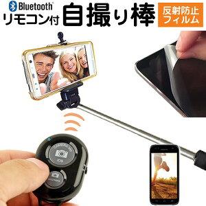 イー・モバイル京セラDIGNOT302KC[4.5インチ]で使える【グリップ付き一脚(monopod)+スマートフォン用ホルダーセット】
