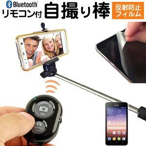 HuaweiAscendG620S[5インチ]で使える【グリップ付き一脚(monopod)+スマートフォン用ホルダーセット】