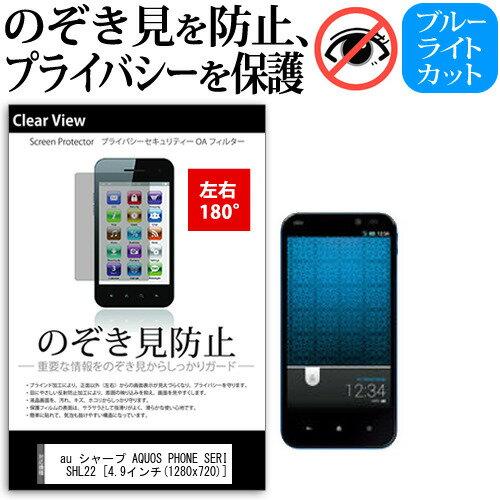 au シャープ AQUOS PHONE SERIE SHL22 [4.9インチ] 機種で使える のぞき見防止 覗き見防止 左右2方向 プライバシー 保護フィルム ブルーライトカット 反射防止 キズ防止 メール便送料無料