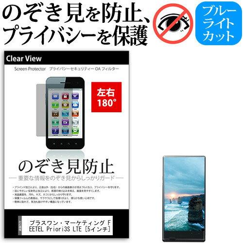 スマートフォン・携帯電話アクセサリー, 液晶保護フィルム  FREETEL Priori3S LTE 5 2