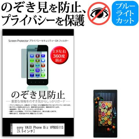sony VAIO Phone Biz VPB0511S[5.5インチ]のぞき見防止 上下左右4方向 プライバシー 覗き見防止 保護フィルム 反射防止 保護フィルム メール便なら送料無料