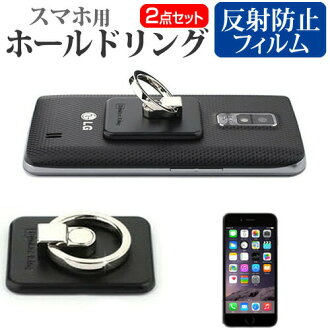 能用支持APPLE iPhone6[4.7英寸]機種的智慧型手機持有環和反射防止液晶屏保護膜手指1輕鬆裝脫持有枱燈02P01Oct16
