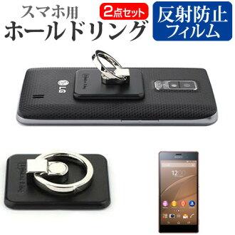 [郵件班次免運費]能用支持au索尼(SONY)Xperia Z3 SOL26[5.2英寸]機種的智慧型手機持有環和反射防止液晶屏保護膜手指1輕鬆裝脫持有枱燈