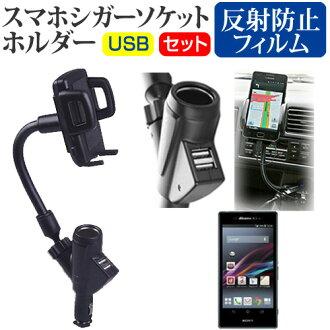 支持docomo(docomo)索尼(SONY)Xperia Z1 SO-01F[5英寸]機種的雪茄插口USB充電型彈性臂持有人和反射防止液晶屏保護膜可動的算式持有人