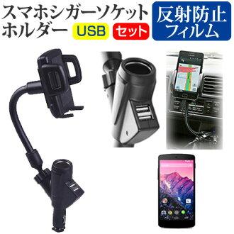支持Google Nexus 5 LG-D821[5英寸]機種的雪茄插口USB充電型彈性臂持有人和反射防止液晶屏保護膜可動的算式持有人