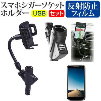 支持APPLE iPhone6 Plus[5.5英寸]機種的雪茄插口USB充電型彈性臂持有人和反射防止液晶屏保護膜可動的算式持有人02P01Oct16