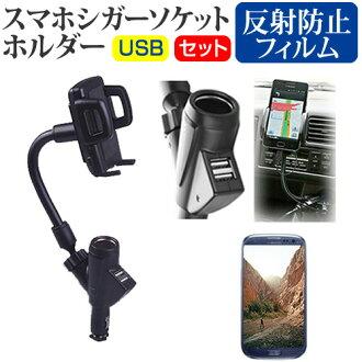 APPLE iPhone6/iPhone7雪茄插口USB充電型彈性臂持有人可動的算式持有人