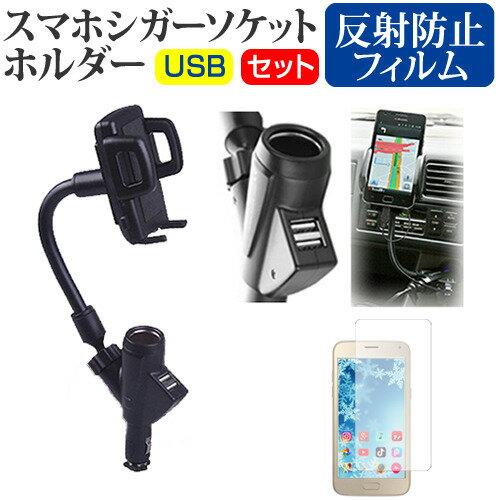 京セラ TORQUE G02 au [4.7インチ] 機種対応シガーソケット USB充電型 フレキシブル アームホルダー と 反射防止 液晶保護フィルム 可動式ホルダー メール便送料無料