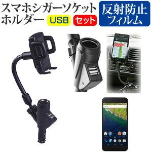 Google Nexus 6P[5.7インチ]機種対応シガーソケット USB充電型 フレキシブル アームホルダー と 反射防止 液晶保護フィルム 可動式ホルダー メール便なら送料無料