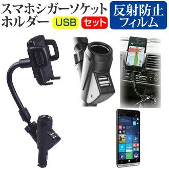 HP 精英 x3 5.96 英寸點煙器插座 USB 充電型柔性機械臂架手機架